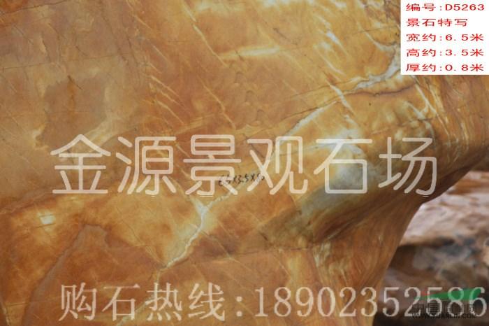 产品编号:8988 产品名称:园林景观刻字招牌黄蜡石 规 格:6.5mx3.5mx0.8m 详细描述: 园林中的石头它们既是工程上的实用建材,也是营造园林意境的装饰要素。明代杰出的造园理论家计成在《园冶》中说:园林砌路,堆小乱石砌如榴子者,坚固而雅致,曲折高卑,从山摄壑,惟斯如一,路径盘蹊,长砌多般乱石湖古削铺,波纹汹涌路径寻常,阶除脱俗,以天然石块砌就的园径能造成一种令人脱俗的清雅意境,所以他总结道花环窄路偏宜石。石材出于自然神工,它的质地、颜色、纹理、质感非人力所能及,最具自然造化的