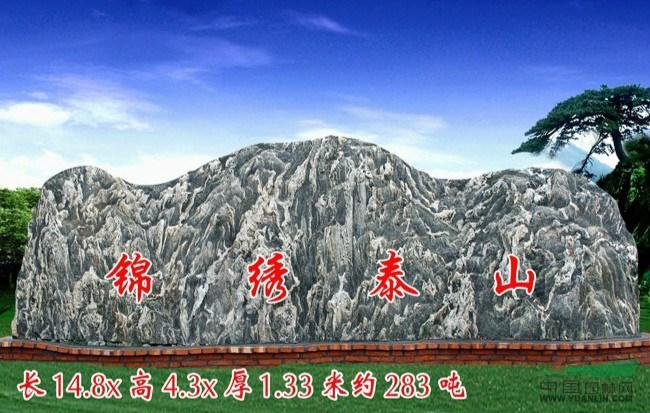 产品名称:泰山景观石
